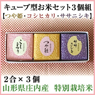 キューブ型お米セット3個組【つや姫・コシヒカリ・ササニシキ】