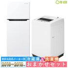 冷蔵庫洗濯機おまかせ家電2点セット