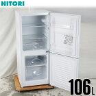 【250】ニトリ2ドア冷蔵庫NTR-1062018DH5209