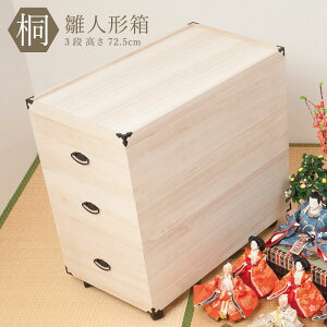 0015gb [With casters] [Three-tier height 72.5] Large-capacity Paulownia case Outfit box Hina doll storage Storage case Closet Closet [Free shipping] (Excluding part of the area) Paulownia costume case [Import] Popular Cheap Storage Stacked tray Kirin costume Kimono closet