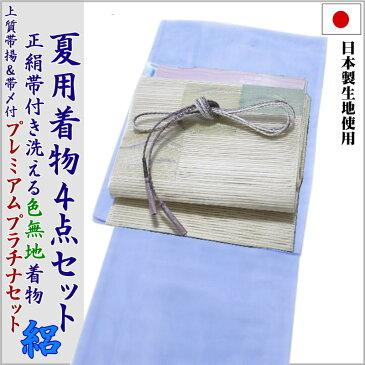 プラチナ着物セット 夏用4点 洗える色無地と正絹夏帯(絽:水色:L)