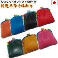 虹色7色開運厄除け高級牛皮福財布がま口小銭入れ(全7色)日本製