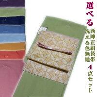 着物セット洗える色無地と西陣織正絹帯の4点セット(8色:M/L)【送料無料】(お茶・お花・入学式)