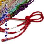 正絹 太目 丸組 帯締め・帯〆(全26色)後半 【ゆうパケットOK】6本まで可 レディース 和装小物 着付け小物 和服 和装 着物 小紋