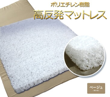 高反発マットレスセミダブル ベージュカバー付 ポリエチレン樹脂 4cm厚 かため 3Dエア ベッドパッド