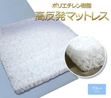 高反発マットレスセミダブル ブルーカバー付 ポリエチレン樹脂 4cm厚 かため 3Dエア ベッドパッド