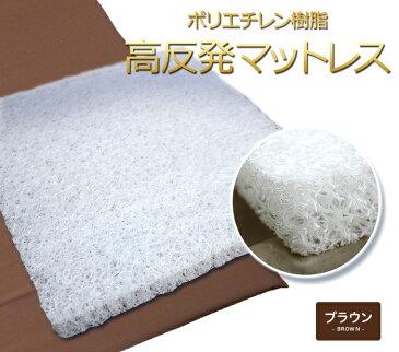高反発マットレス セミダブル ブラウンカバー ポリエチレン樹脂 4cm厚 かため 3Dエア ベッドパッド