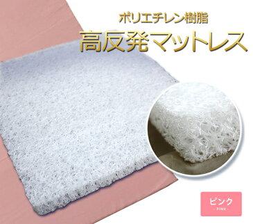 高反発マットレス セミダブル ピンクカバー付 ポリエチレン樹脂 4cm厚 かため 3Dエア ベッドパッド