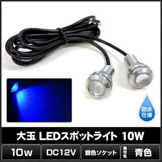 防水大玉LEDスポットライト(2個)青色10W/12V/18mm[銀色ソケット]