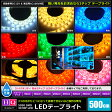 【ハイクオリティ】防水 LEDインテリアテープライト 3チップ 単体 (100V/12V兼用) 500cm