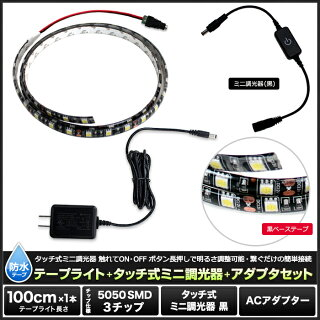 【3チップ(黒ベース)100cm×1本セット】タッチ式ミニ調光器(黒)+100Vアダプター+防水LEDテープライト