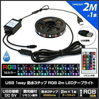 Kaito785916カラーUSB1way防水・3チップ(5050)RGB2mDC5VLEDテープライト(黒ベース)