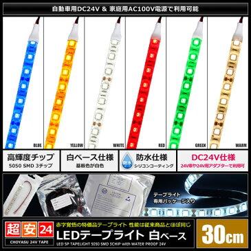 超安24V(10本入り) 防水LEDテープライト 3チップ 白ベース 30cm 【クロネコDM便/ネコポス/レターパック対応】