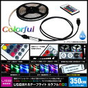 USB 流れる LED防水テープライト350cm RGB/カラフル[3528 SMD] 24キーリモコン型 白ベース DC5V