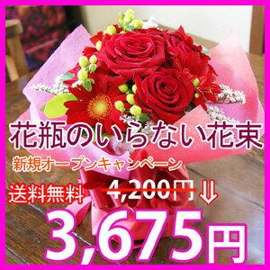 花瓶無しで綺麗なラッピングのまま飾れる花束は誕生日プレゼントや結婚記念日・母の日・送別会...