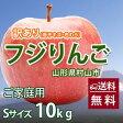 ふじりんご 訳あり 送料無料 山形 ご家庭用 10kg Sサイズ(若干のキズ、色むらあり)工藤農園 有機減農薬栽培 サンふじりんご りんご 値段 産地 詰め合わせ 時期 りんごジュー 05P03Dec16