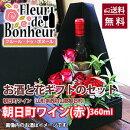 ワインシャンパン日本酒梅酒ブランデーフラワーアレンジとお花とお酒のセット送料無料
