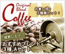 コーヒー豆 送料無料 【 ブレンド3種Aセット150g×3 450g(...
