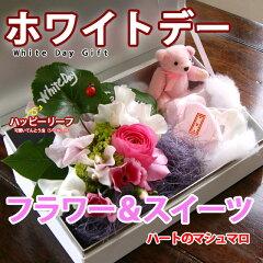 【送料無料】【花とスイーツ】【らくギフ】【ホワイトデー】ホワイトデーに贈る!花とスーツギ...
