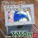 ブルーローズ青薔薇フラワーアレンジメント花アンティークハンドメイドウッドボックスセット山形県産佐藤錦