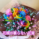 いい夫婦の日レインボーローズ花瓶のいらない花束