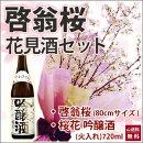 啓翁桜と山形の酒出羽桜霞城寿お歳暮、ご年始