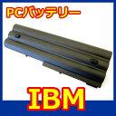 1092【IBM】【Thinkpad】【X40】【X41】【バッテリー】【8セル】【充電池】