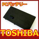 1124【TOSHIBA】【Satellite】【L40】【Equium】【L40】【PA3591U-1BAS】【PA3591U-1BRS】【バッテリー】【充電池】