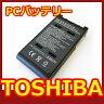 改良版 1127【TOSHIBA】【東芝】【Dynabook】【satellite】【J60】【J70】【A9】【F10】【PA3284U-1BAS】【PA3284U-1BRS】【PA3285U-1BAS】【PABAS073】【PABAS075】【バッテリー】【充電池】