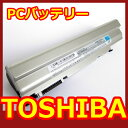 1148【TOSHIBA】【Dynabook】【SS】【S31】【S30】【SX/17A】【SX/15A】【バッテリー】【充電池】