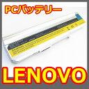 1061【LENOVO】【3000】【N100】【C200】【N200】【バッテリー】【充電池】【6セル】【4400mAh】