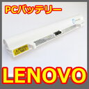 1062【LENOVO】【IdeaPad】【S9】【S10】【M10】【バッテリー】【充電池】