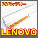 1063【LENOVO】【3000】【V100】シリーズ【V200】【バッテリー】【充電池】サムスンセル