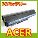 1079【Acer】【Aspire One】【ブラック】【A150L】【A110L】【A150X】【バッテリー】【充電池】【9セル】【7800mAh】