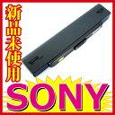 1015【SONY】【VAIO】【VGN-FJ76】【VGN-FJ77】【VGN-FJ78】【VGN-FJ79】【VGN-FJ90】【バッテリー】【充電池