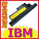 1021B【IBM】【ThinkPad】【LENOVO】【X60S】【X60】【X61】【X61S】シリーズ【バッテリー】【充電池】【8セル】【サムスンセル使用】【スぺーサー付き】
