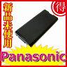 1118【Panasonic】【Let's note】【CF-51】【CF-52】【Toughbook-51/52】【CF-VZSU29AU】【CF-VZSU29U】【バッテリー】【充電池】