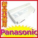 1058【Panasonic】【Le's note】【レッツノート】【CF-VZSU47U】【CF-W5】【バッテリー】【充電池】