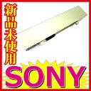1107【SONY】【VAIO】【PCG-R505】【PCG-Z505】【PCG-Z505VR】【PCGA-BP2R】【【バッテリー】【充電池】 4セル 2200mAh
