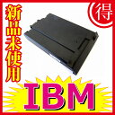 1096【IBM】【Thinkpad】【i1400】【i1418】【i1500】【バッテリー】【充電池】6600mAh