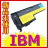最新LOT 1021【IBM】【ThinkPad】【Lenovo】【X60】【X61】【X60S】【X61S】シリーズ [ 【バッテリー】【充電池】【4セル】【スペーサー付属】