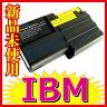 1080【IBM】【Thinkpad】【T30】シリーズ【02K7034】【02K7037】【02K7038】【02K7050】【02K7051】【02K7072】【02K7073】【W2IT30】 【バッテリー】【充電池】