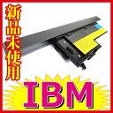 1021C【IBM】【ThinkPad】【LENOVO】【X60s】【X60】【X61】【X61s】シリーズ【バッテリー】【充電池】【8セル】【サムスンセル使用】