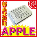1122【Apple】【PowerBook】【G4】【M8984G】【M9324】【M9432G】【A1079】【A1022】【A1060】【バッテリー】【充電池】※サムスンセル使用
