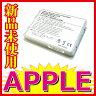 最新LOT 1078 Apple PowerBook G4 15inch A1078 A1045 A1148 互換 バッテリー 充電池