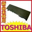 1137 東芝 【TOSHIBA】Dynabook】【PA3457U-1BRS】【PABAS067】【PA3451U-1BRS】【AX】【CX】【TX】【A100】【A135】【バッテリー】【充電池】【9セル】【6600mAh】