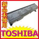 1138 【TOSHIBA】【Dynabook】【Equium】【Satellite Pro】【PA3399U-1BAS】【PA3399U-2BRS】【PA3399U-1BRS】【PA3399U-2BAS】【PABAS057】【PABAS076】【バッテリー】【充電池】