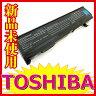 最新LOT 1133(S) 東芝 【TOSHIBA】【Dynabook】【AX】【TX】【CX】【A110】【PA3451U-1BRS】【PA3457U-1BRS】【PABAS067】【バッテリー】【充電池】【4セル・2200mAh】サムスンセル使用