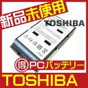 1128【TOSHIBA】【PA3123-1BAS】【PA3178U-1BAS】【PA3123U-1BRS】【PA3211U-1BAS】【PA3178U-1BRS】【【PA3211U】【バッテリー】【充電池】