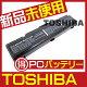 1125【TOSHIBA】【Dynabook】【AX52】【AX53】【AX55】【AX57】【PA...